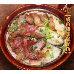 鹹魚臘味煲仔飯(僅限紐約皇后區 堂吃&外賣)